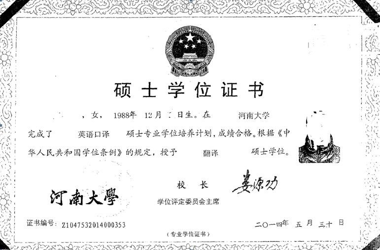 A User's Guide: China's New Non-Standardized Degree Certificate