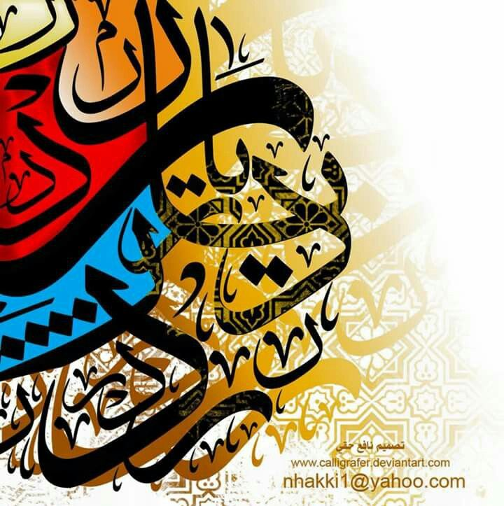 1000 Images About Islamic Architecture Calligraphy On
