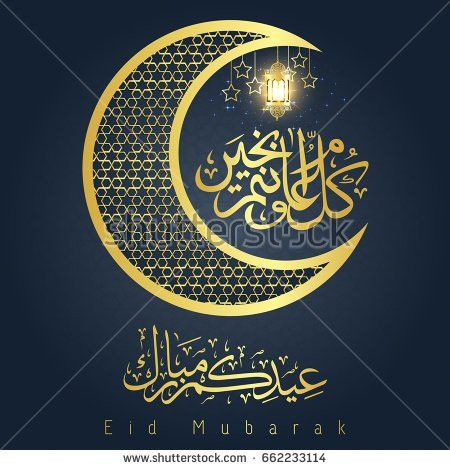 Islamic Vector Design Eid Mubarak Greeting Stock Vector 663054085 ...