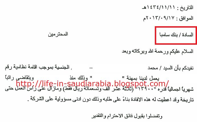 Sample Letter for Opening a Bank Account in Saudi Arabia – Life in ...