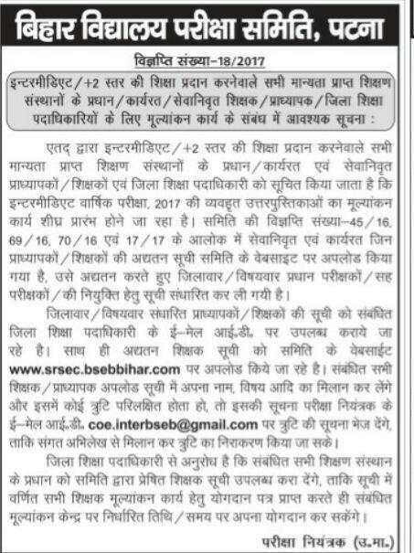 Bihar Education News: Inter evaluation : list of evaluator requested