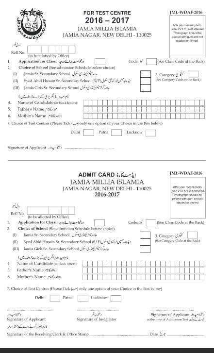 Jamia Millia Islamia 9th Class Admission Form - 2017 2018 EduVark