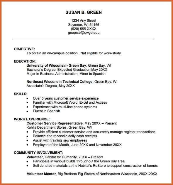 2017 resume examples for freshman in college. 2017 resume examples ...