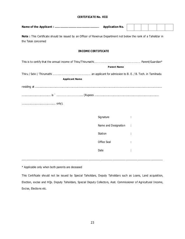 How to Fill TNEA Application Form