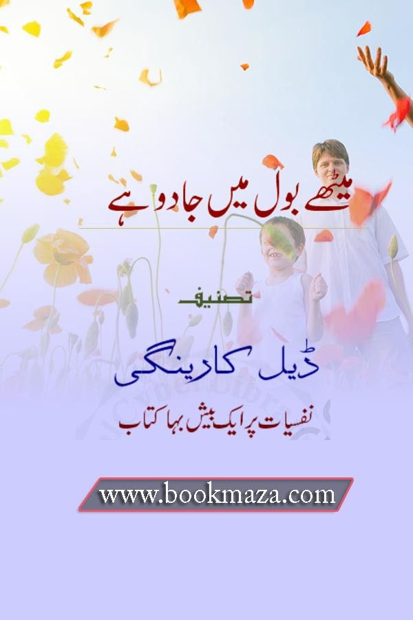 Urdu English Bol Chal Book Free Download - rentalrevizion