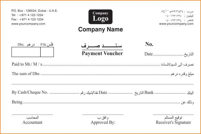 invoice voucher template