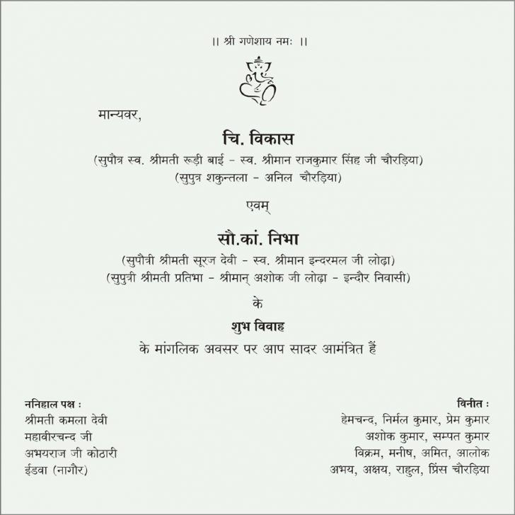 Wedding Invitation Letter In Hindi ~ Yaseen for .