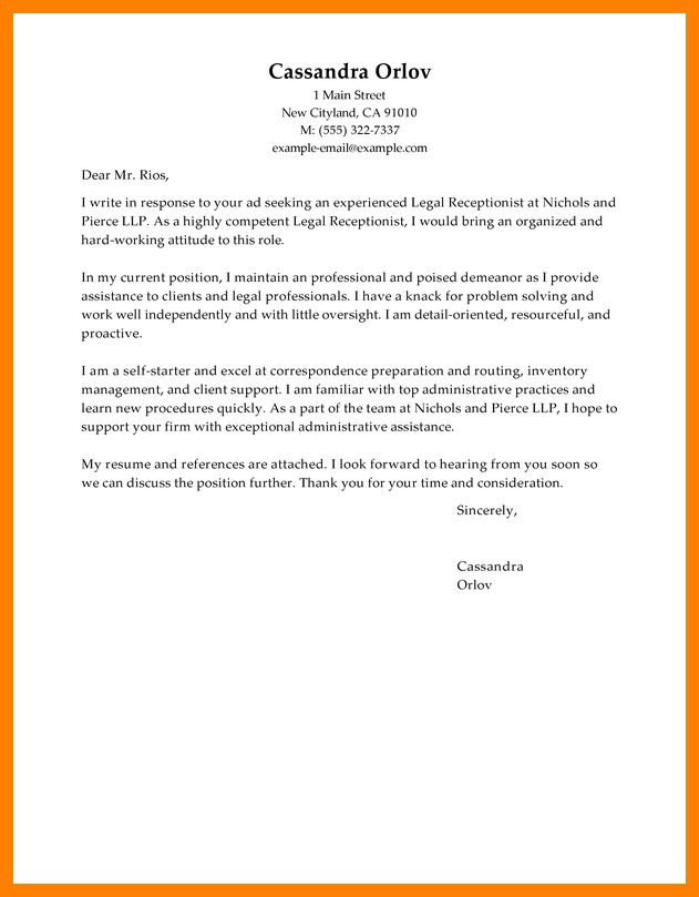 Legal writing cover letter sample