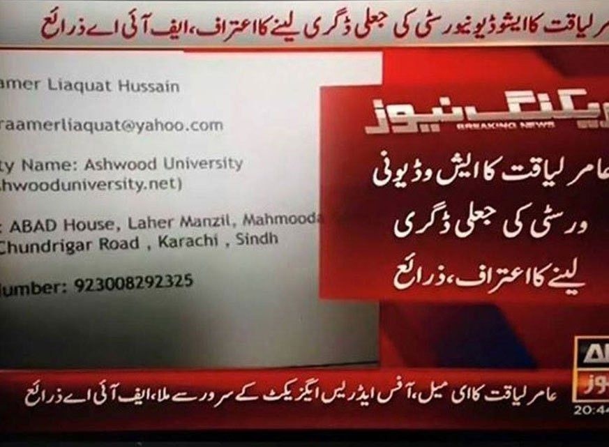 Aalim Online' Aamir Liaquat admits to buying Axact fake degree ...