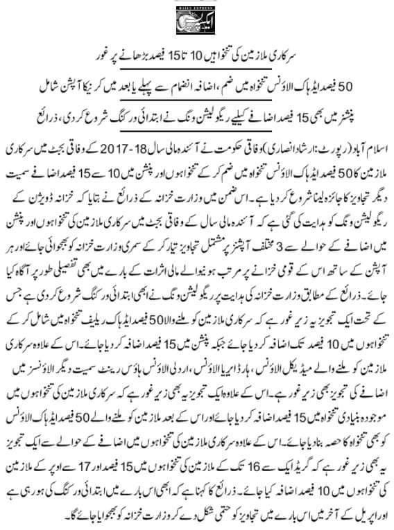 News Regarding Increase in Pay & Pension 15% in the Coming Budget ...
