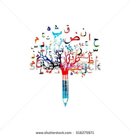 Arabic Calligraphy Stock Images, Royalty-Free Images & Vectors ...