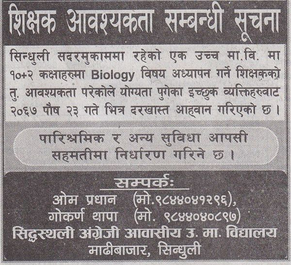 Biology Teacher for 10+2 (Education): Job Detail in Jobs Nepal