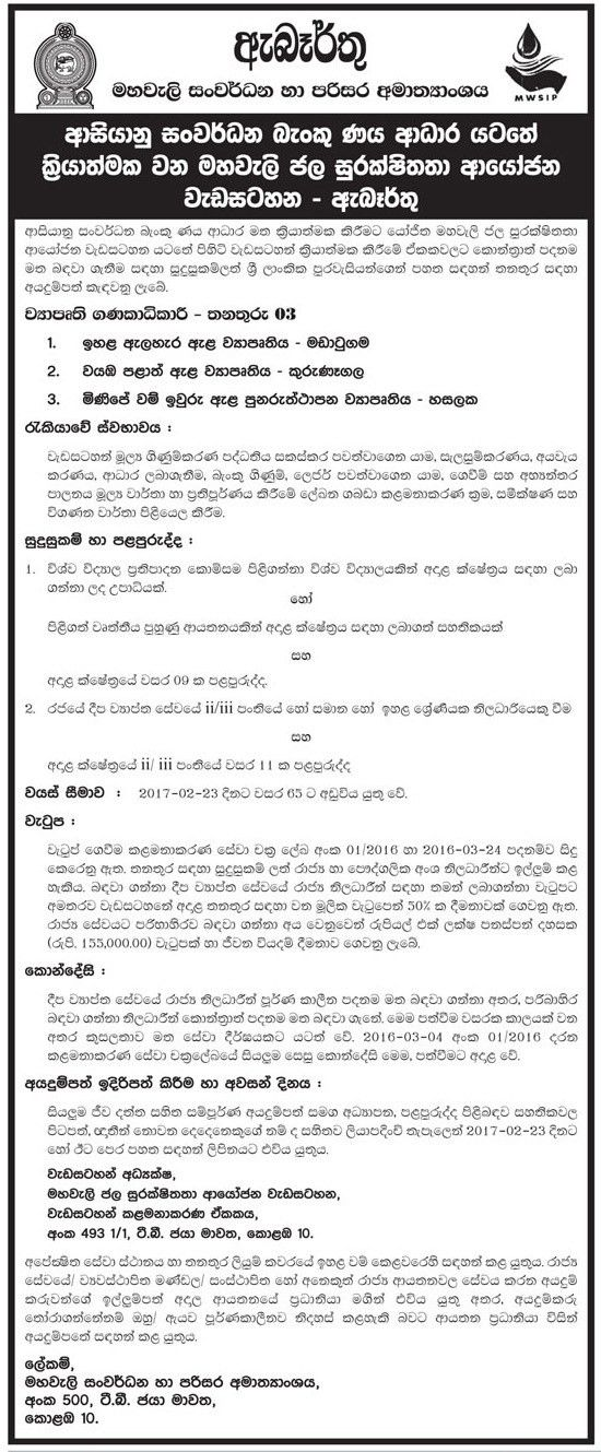 Project Accountant - Mahaweli Water Security Investment Program ...