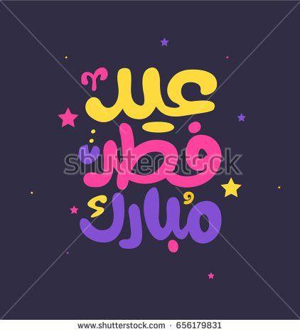 Eid Mubarak Arabic Islamic Vector Typography Stock Vector ...