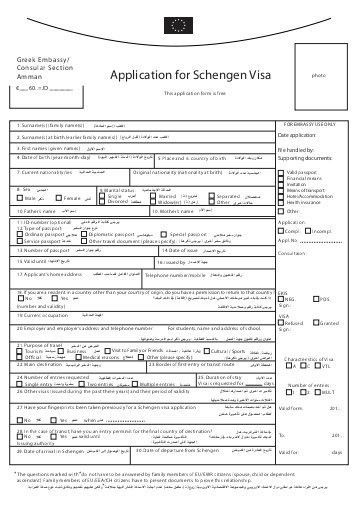 Schengen Visa Application Form (English Translation).