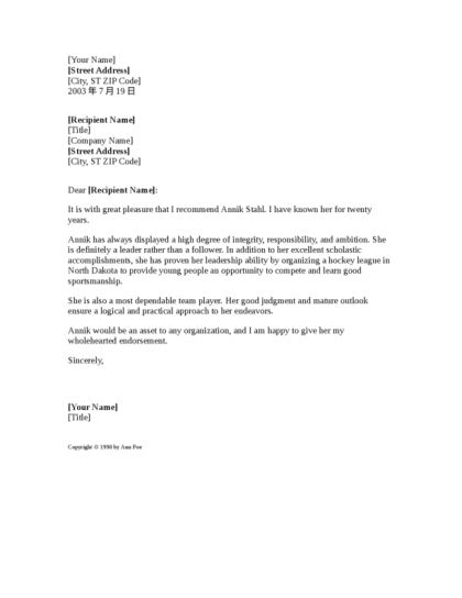 Character Reference Letter | LegalForms.org