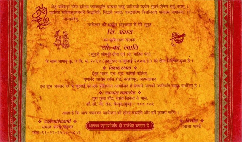 Wedding Card Format In Hindi - INVITATION CARD COLLECTION