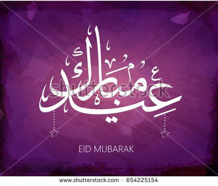 Islamic Vector Design Eid Mubarak Greeting Stock Vector 664970161 ...