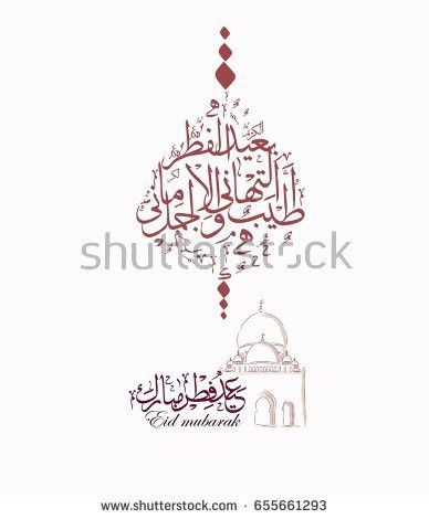 Eid Mubarak Islamic Vector Design Greeting Stock Vector 655661644 ...