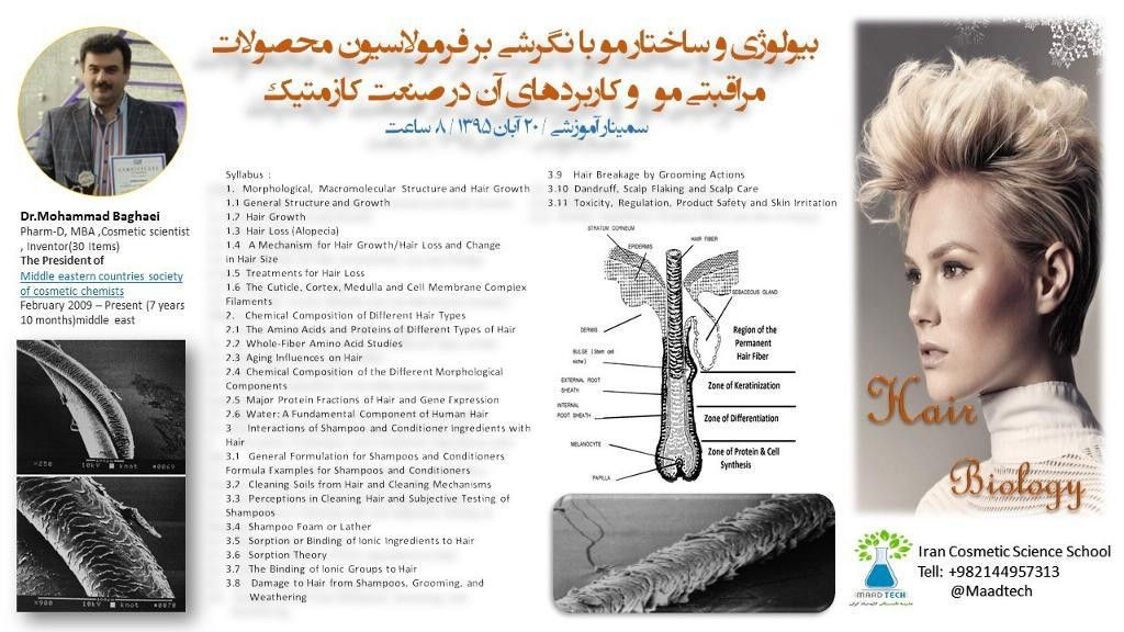 Iran cosmetic science school | LinkedIn