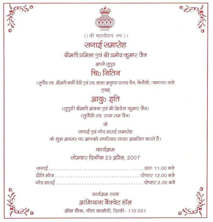 Invitation Letter Format In Hindi | Create professional resumes ...