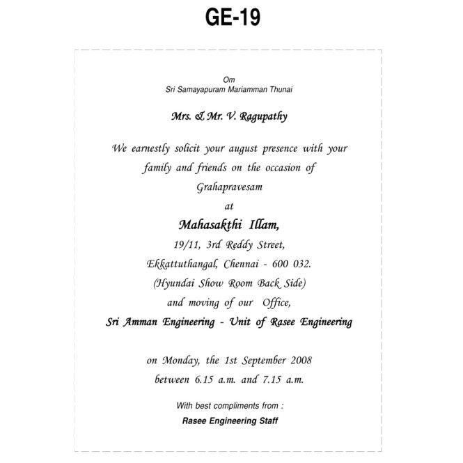 Wedding Invitation Card Matter In Hindi Language ~ Yaseen for .