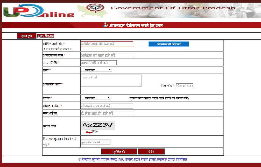 How to apply online for Income Certificates in Uttar Pradesh ...