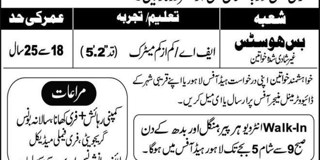 Daewoo Bus Hostess Jobs 2017 In Pakistan Salary, Eligibility, Apply