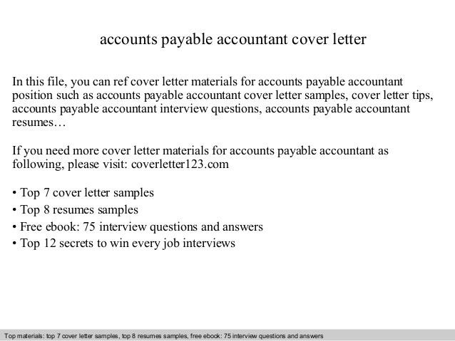 Accounts payable accountant cover letter