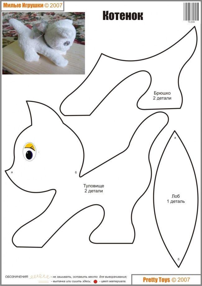 Котят из ткани своими руками