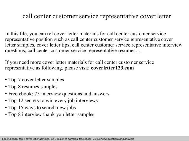 customer service representative cover letter sample. cover letter ...