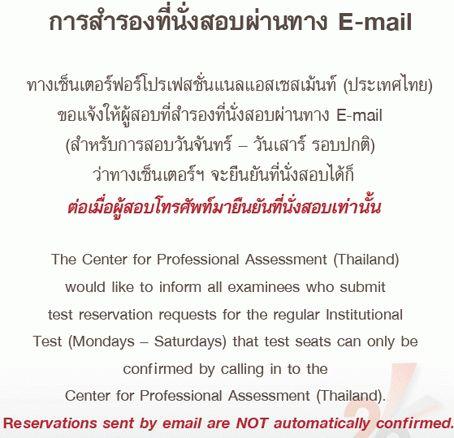 TOEIC Thailand