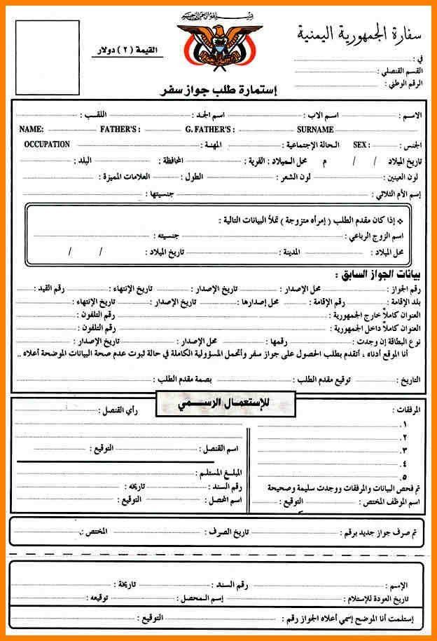 Passport Application Form. Passport Renewal Application Form 35+ ...