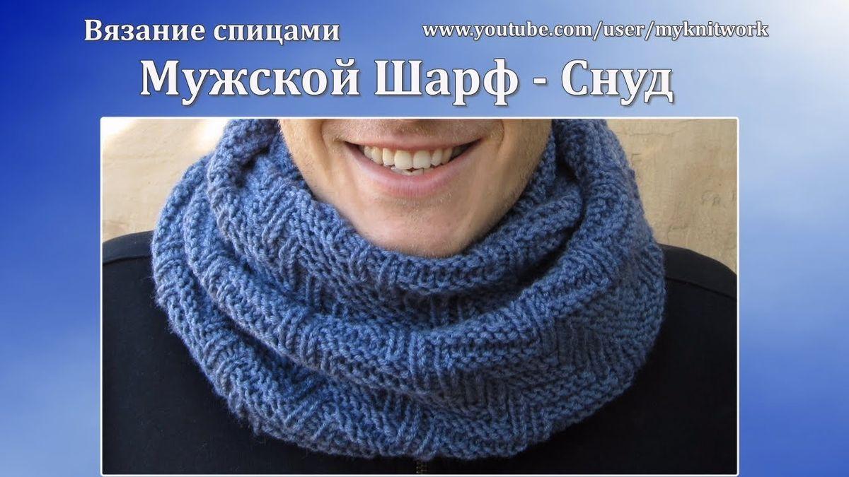 Как связать снуд хомут круговой шарф спицами схема вязания 927