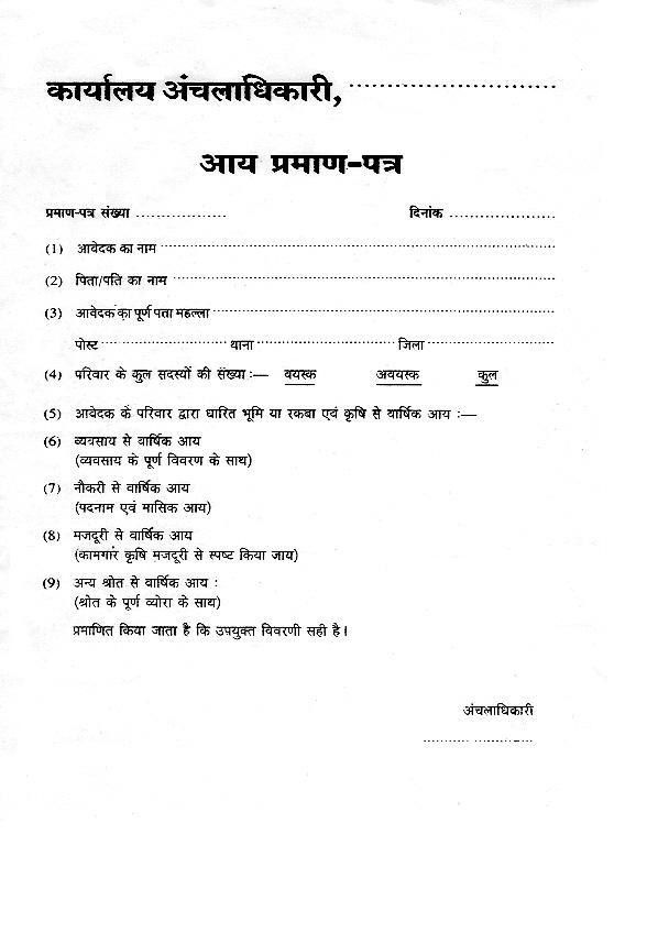 E District Income Certificate | Komseq