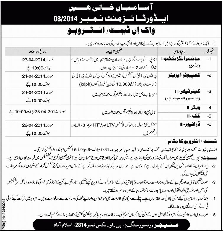 Driver Job Archives - Jhang Jobs