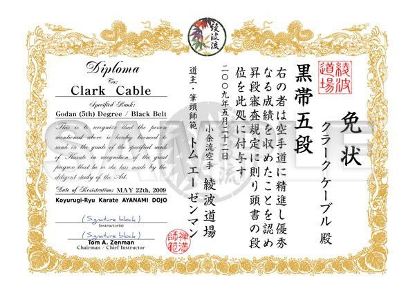 Martial Arts Certificate Custom Design / Kanji Tattoo and Body Art ...