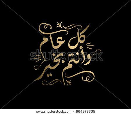 Eid Mubarak Greeting Card Template Translation Stock Vector ...