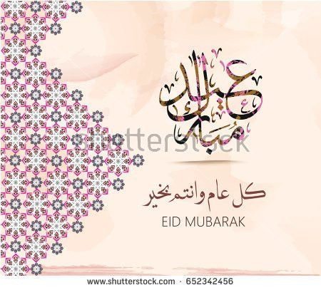 Free Eid Mubarak Vector Background - Download Free Vector Art ...