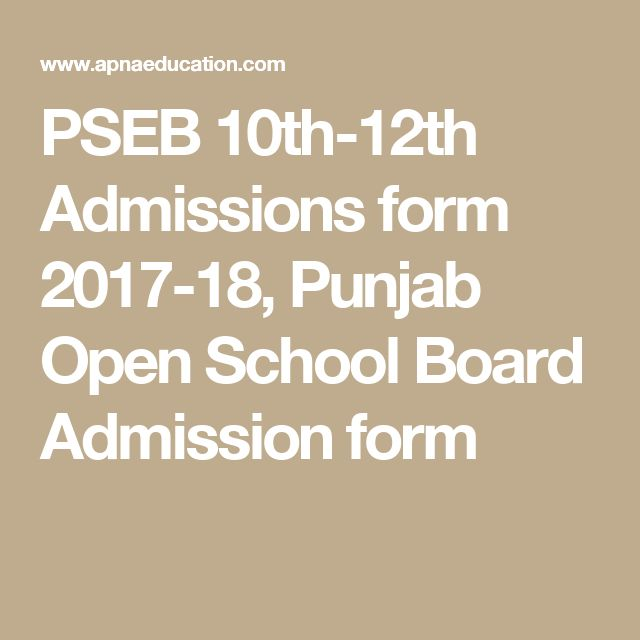 PSEB 10th-12th Admissions form 2017-18, Punjab Open School Board ...