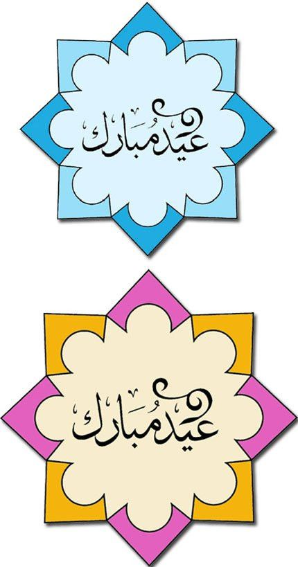 eid card templates | Eid & Ramadan Ideas | Pinterest | Eid, Card ...