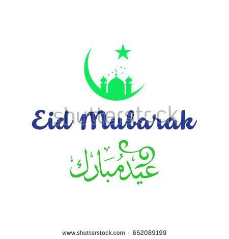 Islamic Creative Vector Design Eid Mubarak Stock Vector 652089199 ...
