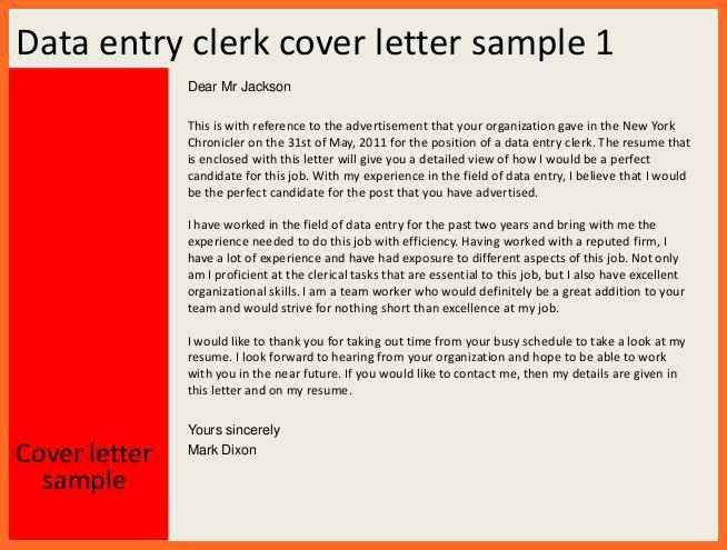 data entry cover letter | soap format