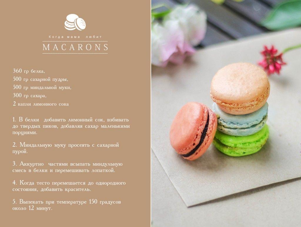 Как сделать десерт макаруны