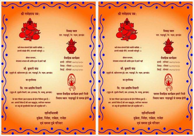 Marriage Invitation Card Format In Hindi | PaperInvite