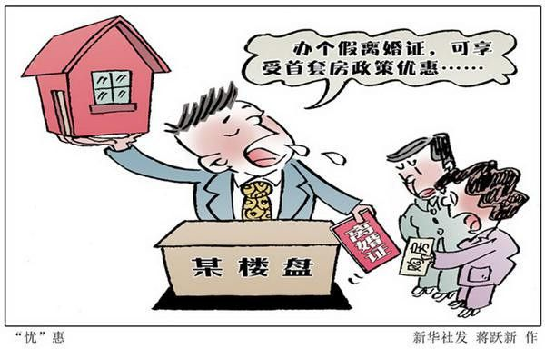Couples divorce for relocation compensation- China.org.cn