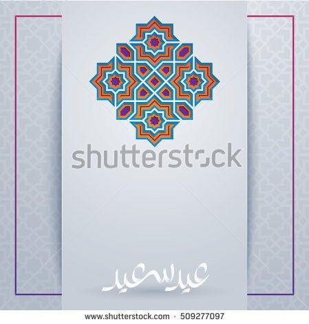 Eid Alfitr Invitation Card Business Card Stock Vector 439307782 ...