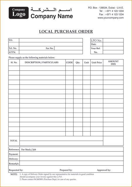 LPO Books or Limited Purchase Order Request Books Printing in ...