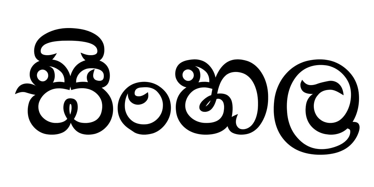 Sinhalese language - Wikipedia