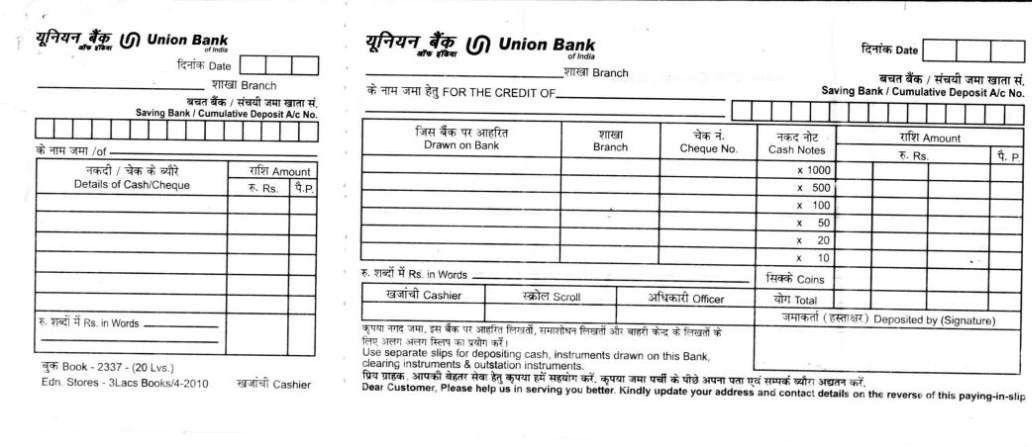 Union Bank of India Cheque Deposit Slip - 2017 2018 Student Forum